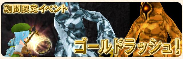 event_title_gold.jpg