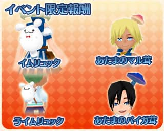 pic_reward_yano_2.jpg