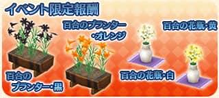 pic_reward_yano_3.jpg